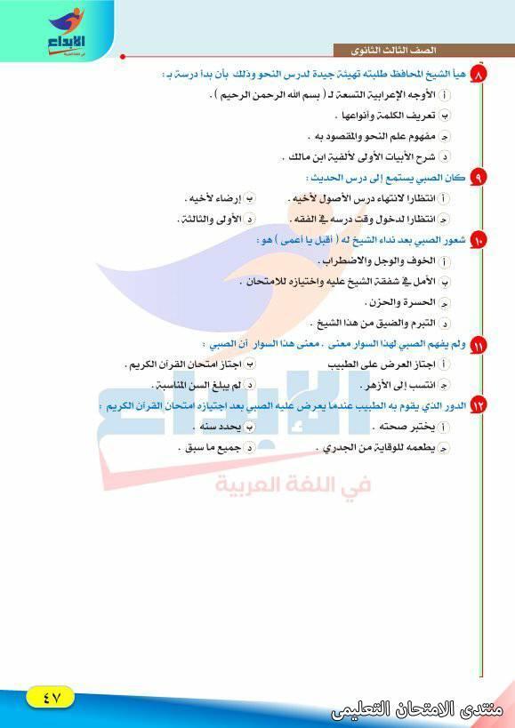 exam-eg.com_161083388504343.jpg