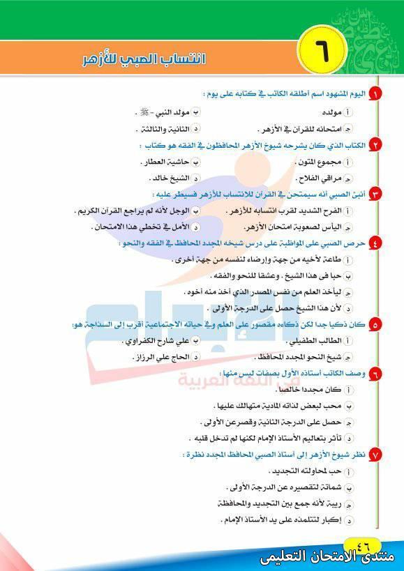 exam-eg.com_161083388507314.jpg