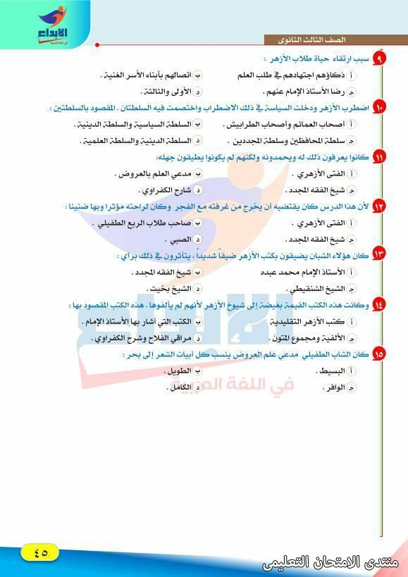 exam-eg.com_161083388510345.jpg