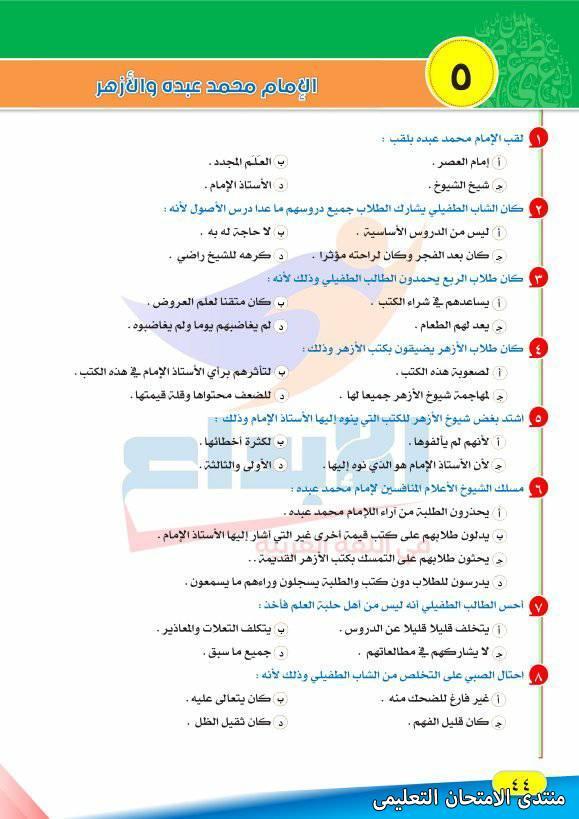 exam-eg.com_161083388513186.jpg