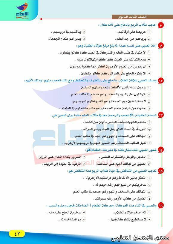 exam-eg.com_161083388516267.jpg