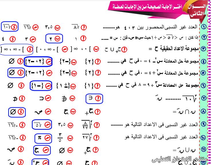 exam-eg.com_16117835888591.png