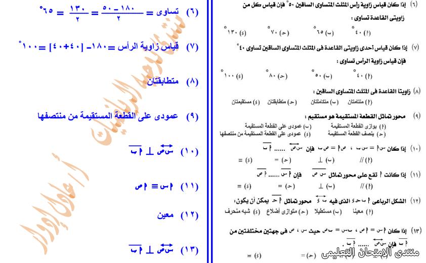 exam-eg.com_161178612005681.png