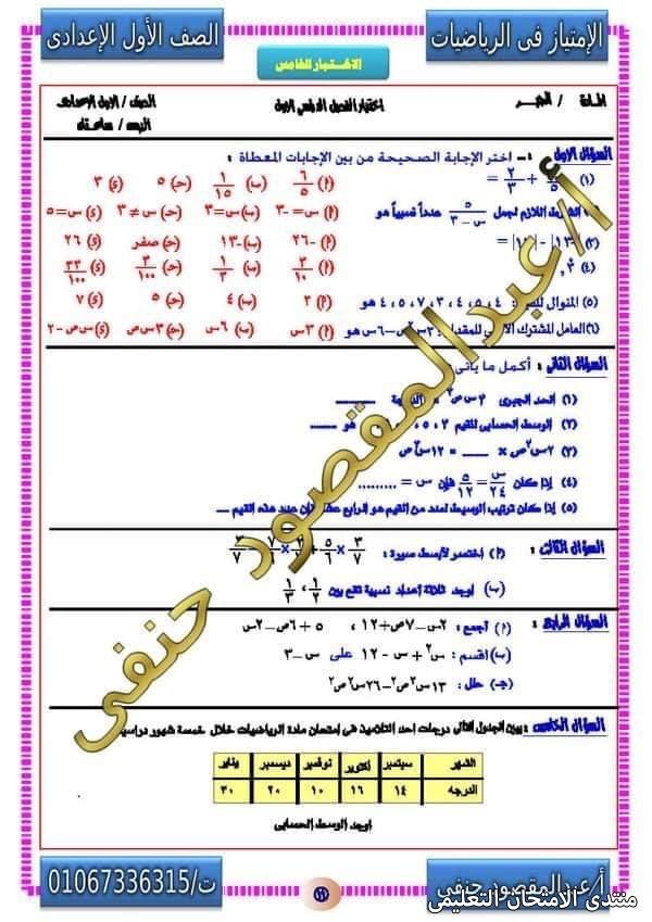 exam-eg.com_161222402154494.jpg