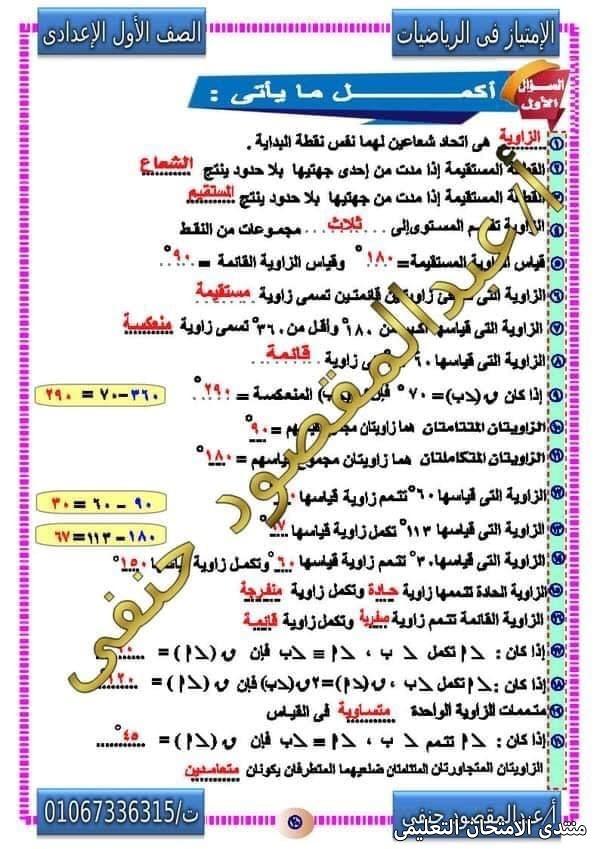 exam-eg.com_161222402160236.jpg