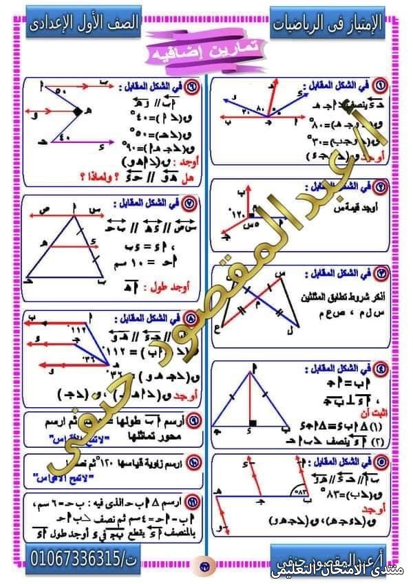 exam-eg.com_161222402168599.jpg