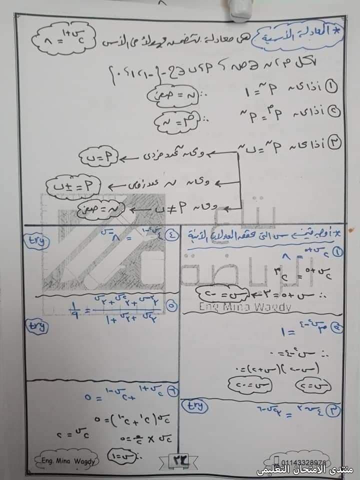 exam-eg.com_161222665208935.jpg