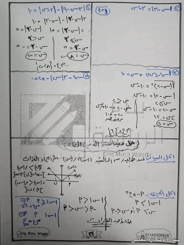 exam-eg.com_161222665215147.jpg