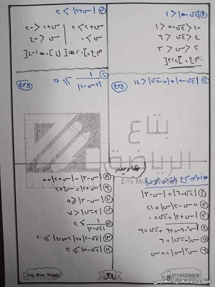 exam-eg.com_16122266521818.jpg