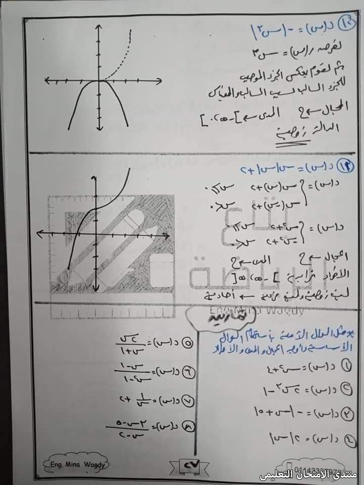 exam-eg.com_1612226652240110.jpg