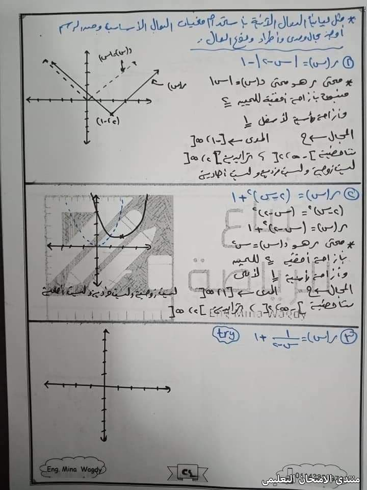 exam-eg.com_1612226652329113.jpg