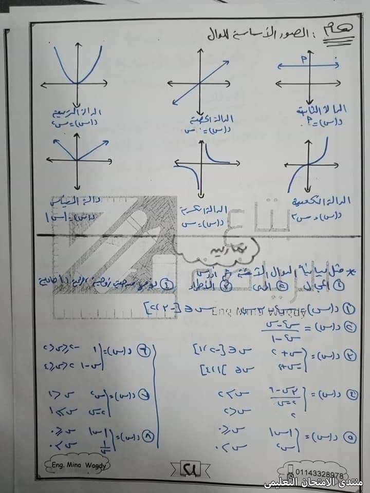 exam-eg.com_1612226652421316.jpg