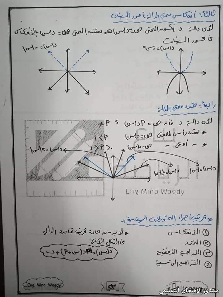 exam-eg.com_1612226652487818.jpg