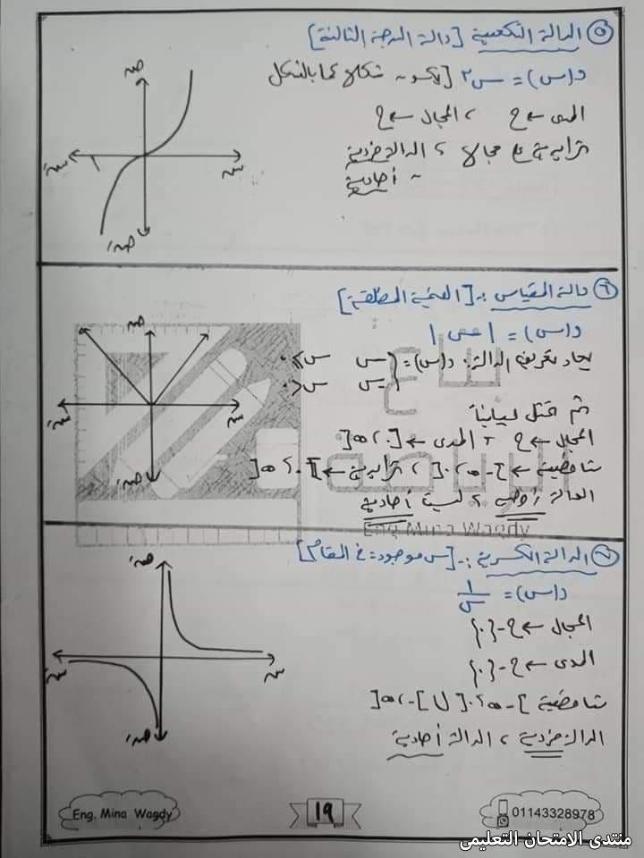 exam-eg.com_1612226652551220.jpg