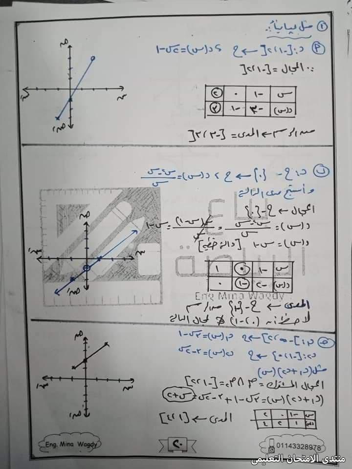 exam-eg.com_161222668145911.jpg