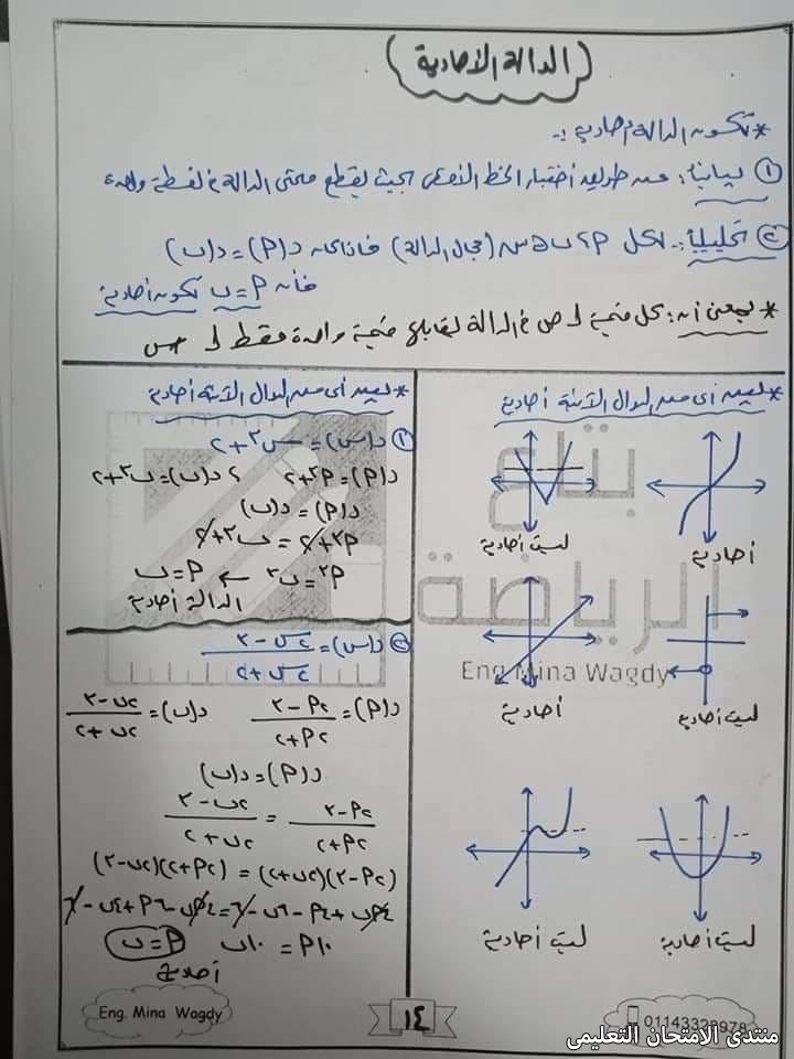 exam-eg.com_161222668164877.jpg