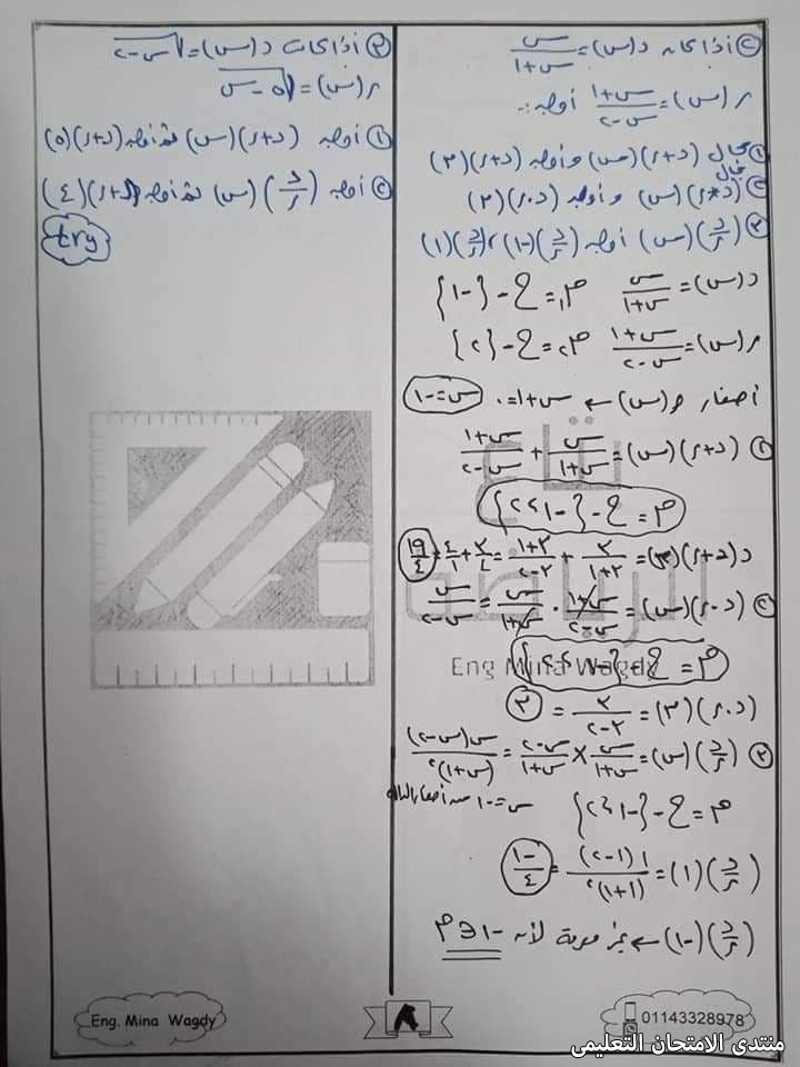 exam-eg.com_161222668167888.jpg
