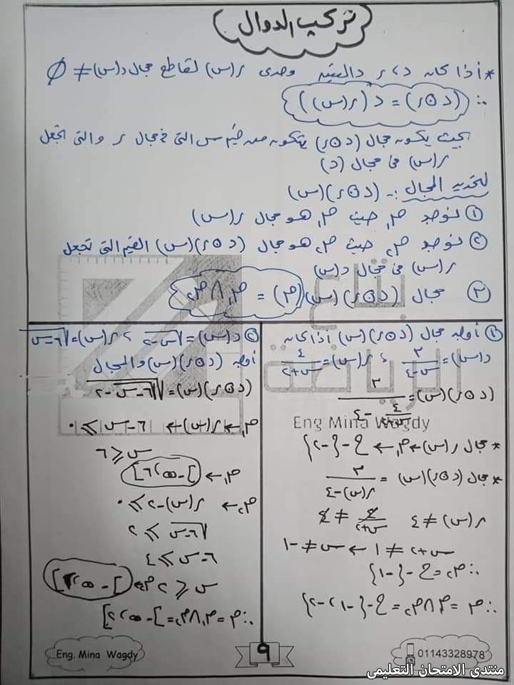 exam-eg.com_161222668170839.jpg