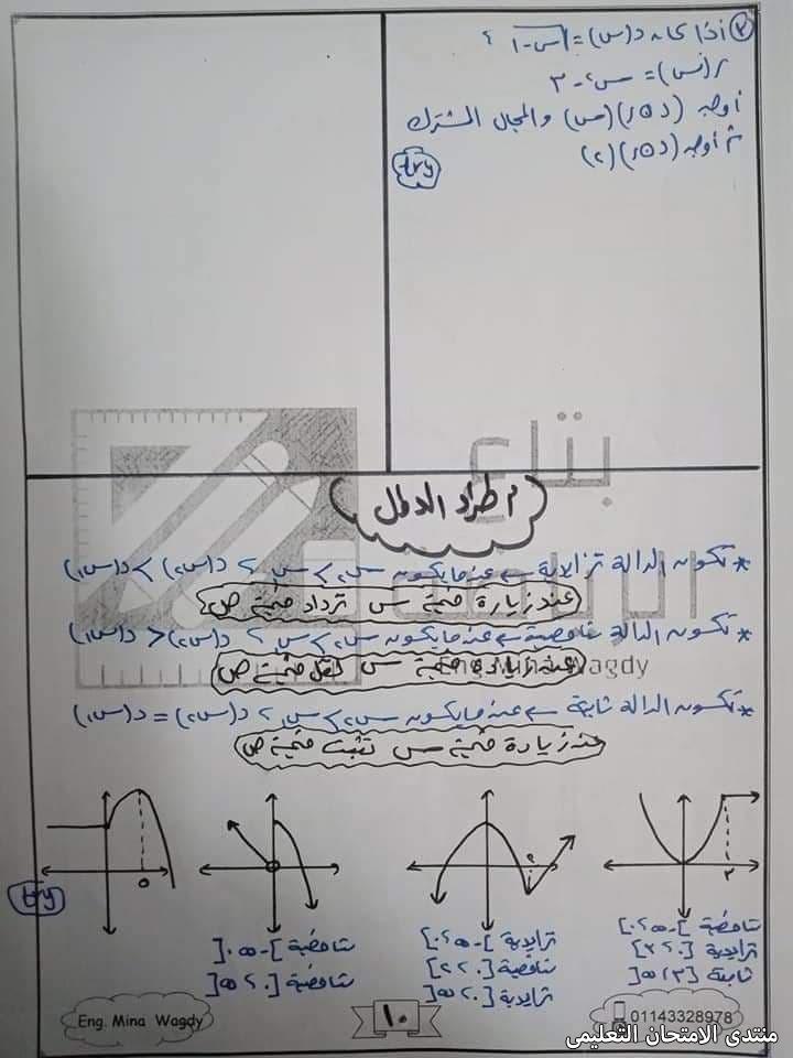 exam-eg.com_1612226681738810.jpg