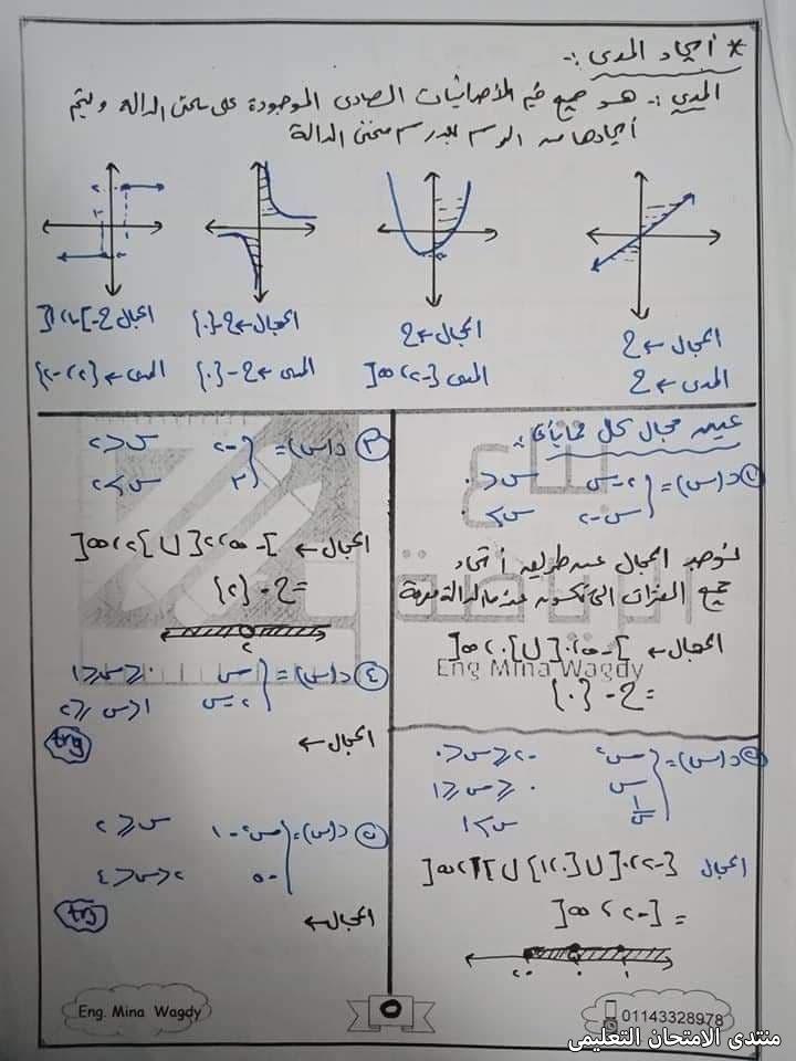 exam-eg.com_1612226681768311.jpg