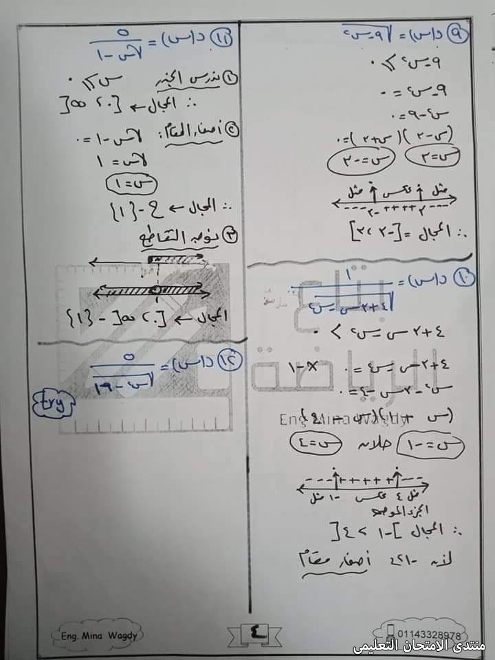 exam-eg.com_1612226681863514.jpg