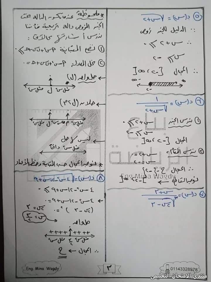 exam-eg.com_1612226681892915.jpg