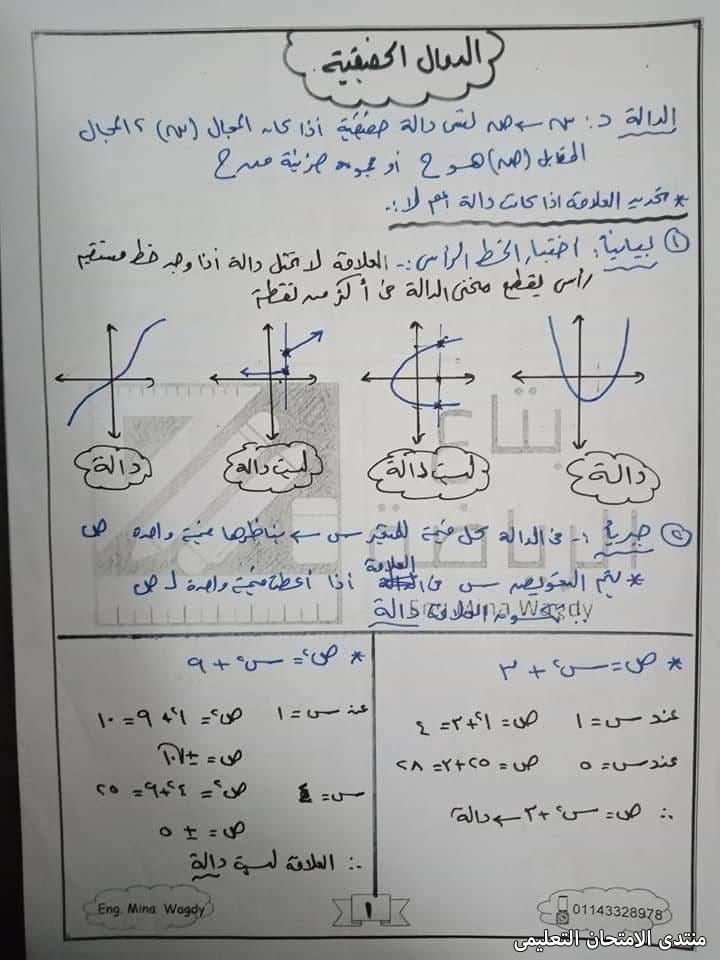 exam-eg.com_1612226681958917.jpg