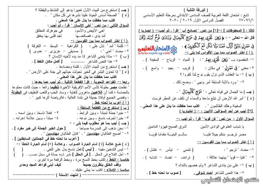 exam-eg.com_161252895546022.jpg