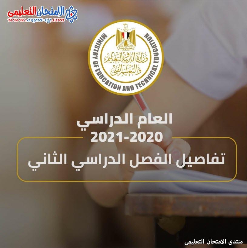 exam-eg.com_161332025482511.jpg