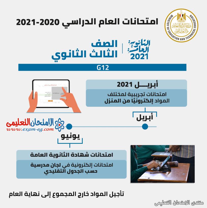exam-eg.com_161332025547496.png