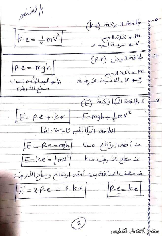 exam-eg.com_16134205566912.jpg