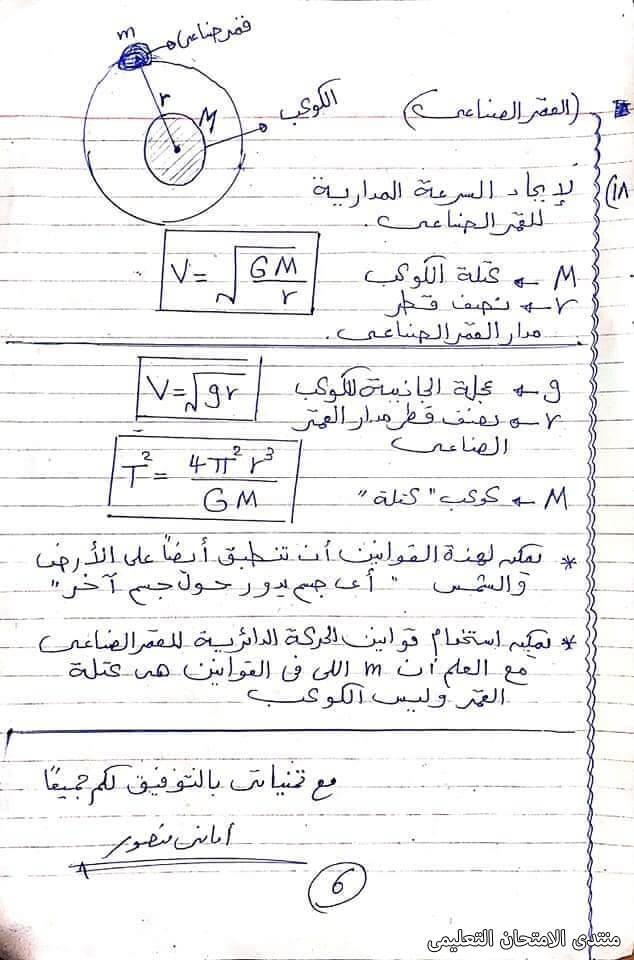 exam-eg.com_161342055688876.jpg