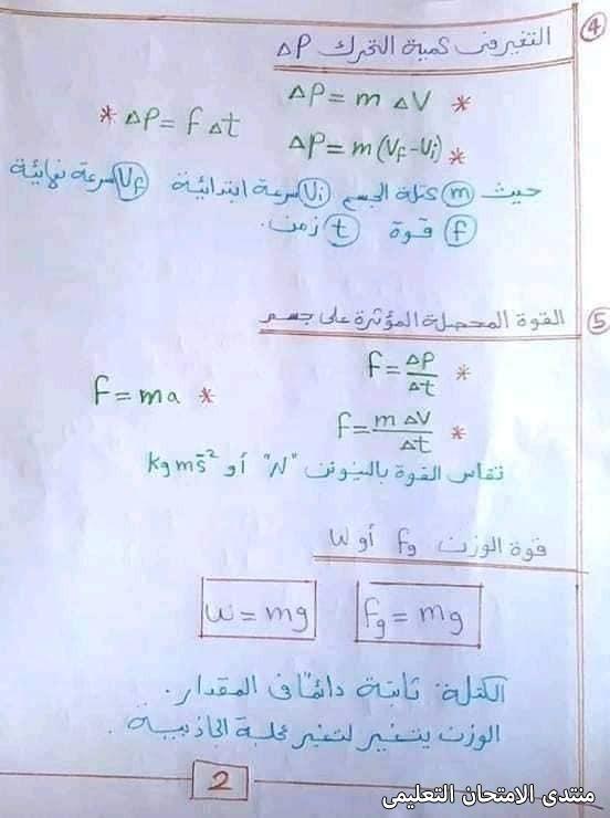 exam-eg.com_16134209345542.jpg