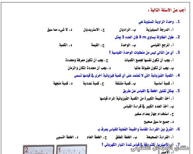 exam-eg.com_161343169538171.png
