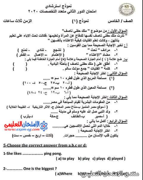 exam-eg.com_161343743174152.jpg