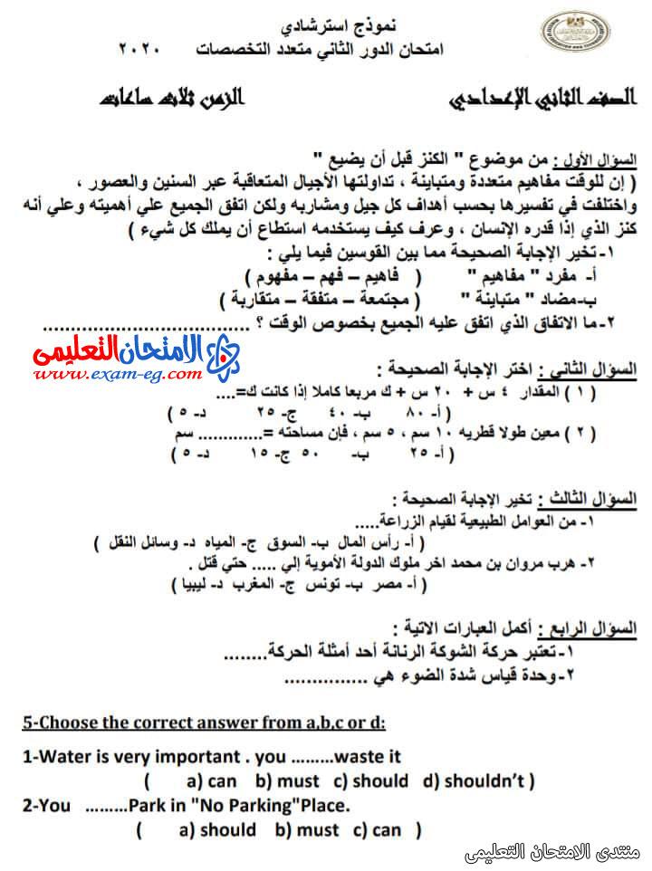 exam-eg.com_161343743184695.jpg