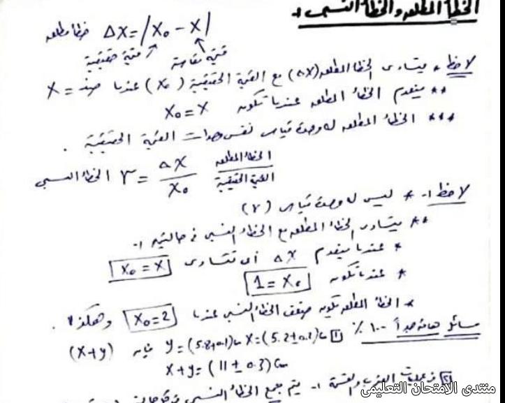 exam-eg.com_161349938947931.png