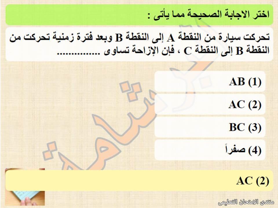 exam-eg.com_161350024349481.jpg