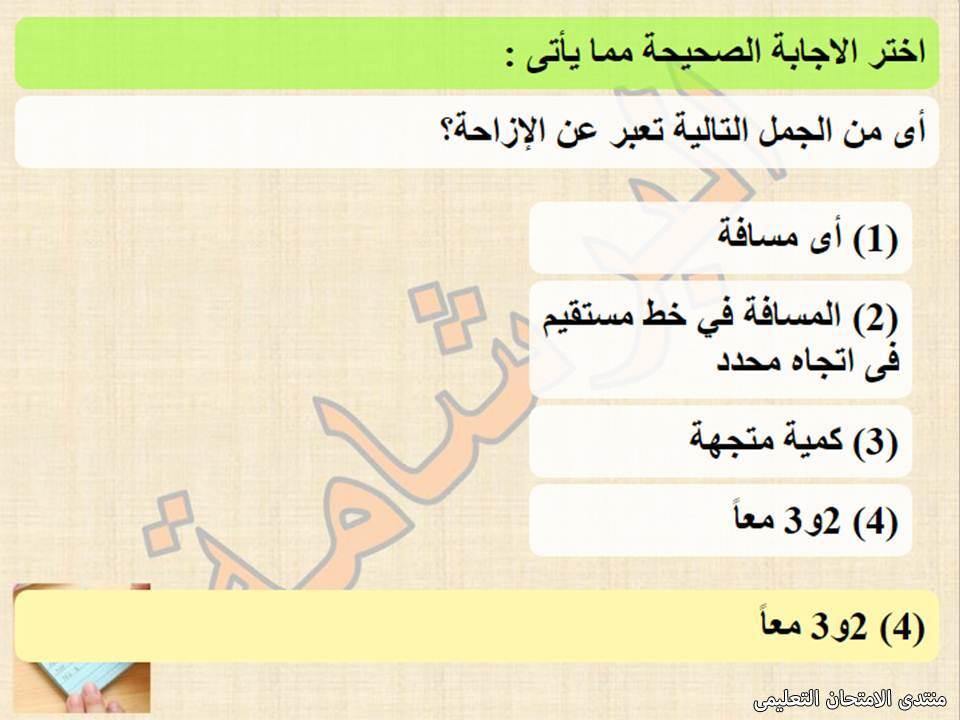 exam-eg.com_161350024355542.jpg