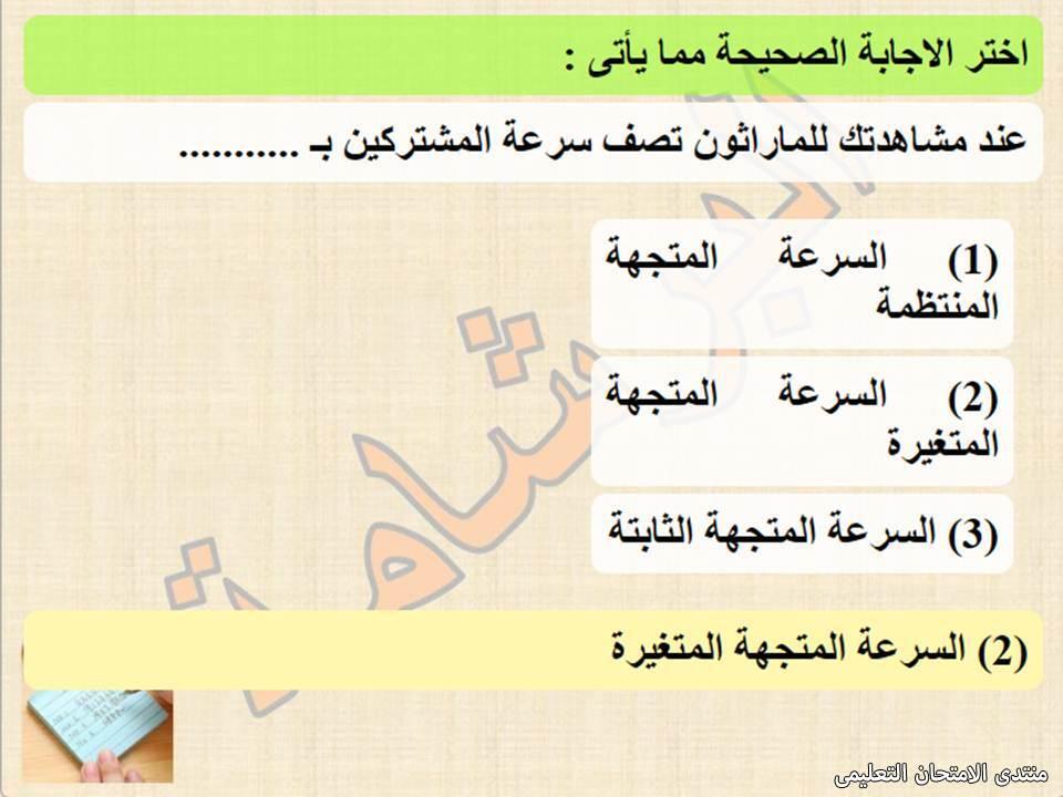 exam-eg.com_161350024363174.jpg