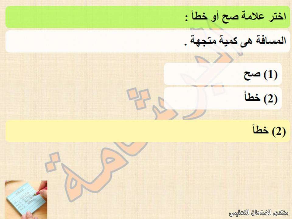 exam-eg.com_161350024366425.jpg