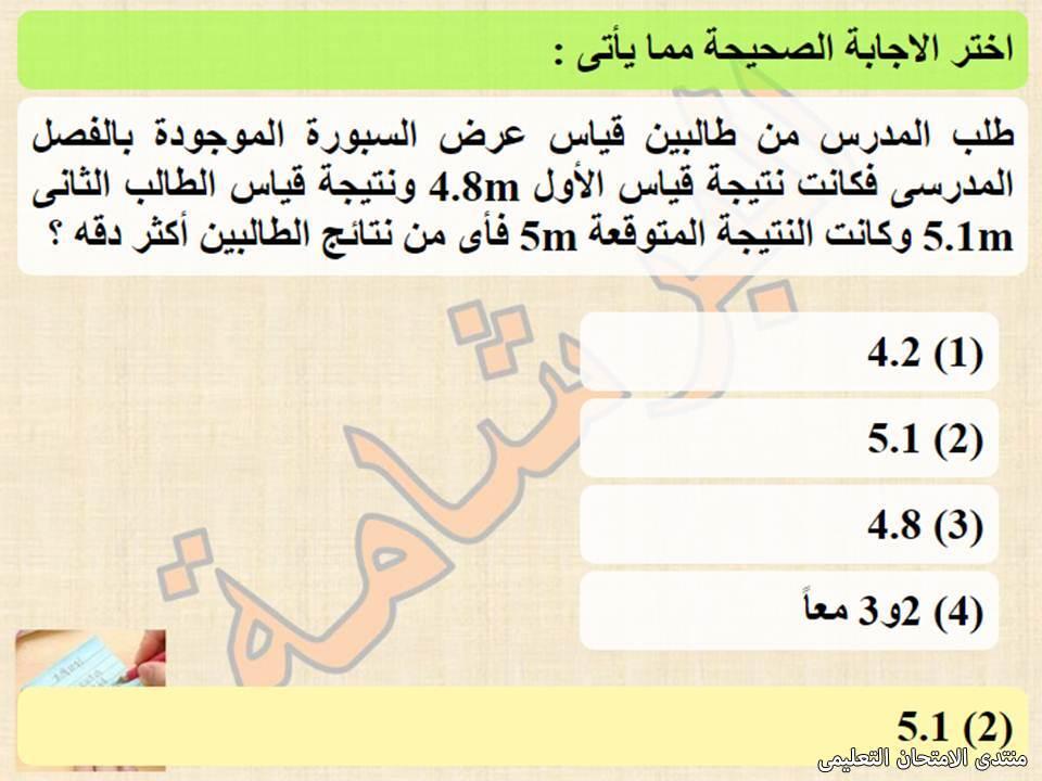 exam-eg.com_161350024369576.jpg