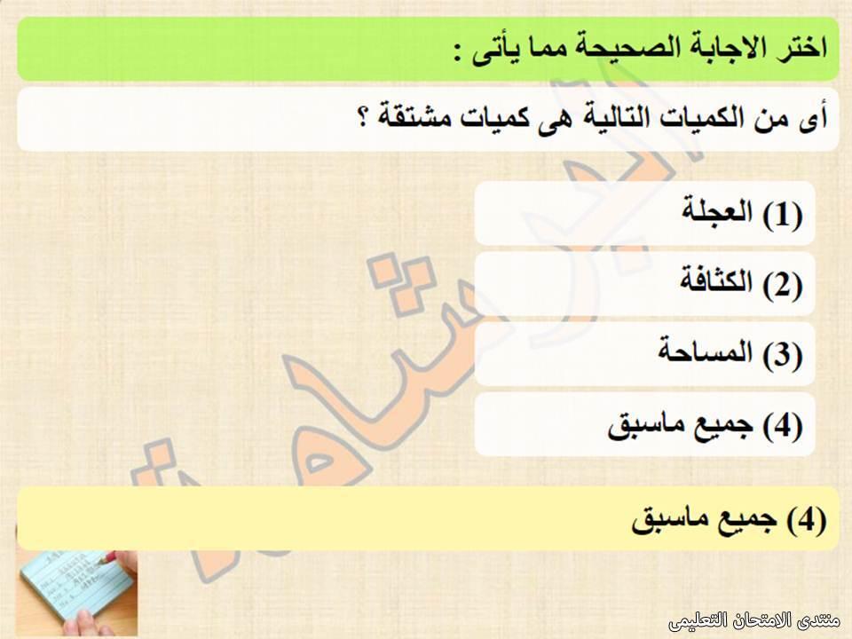 exam-eg.com_161350024372787.jpg