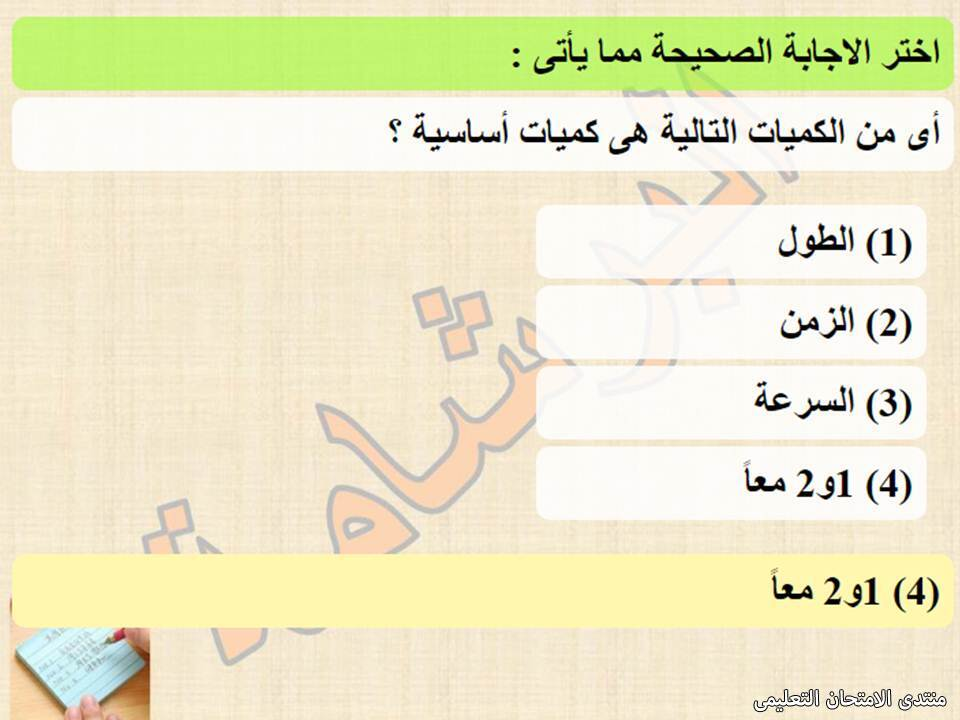 exam-eg.com_16135002437638.jpg