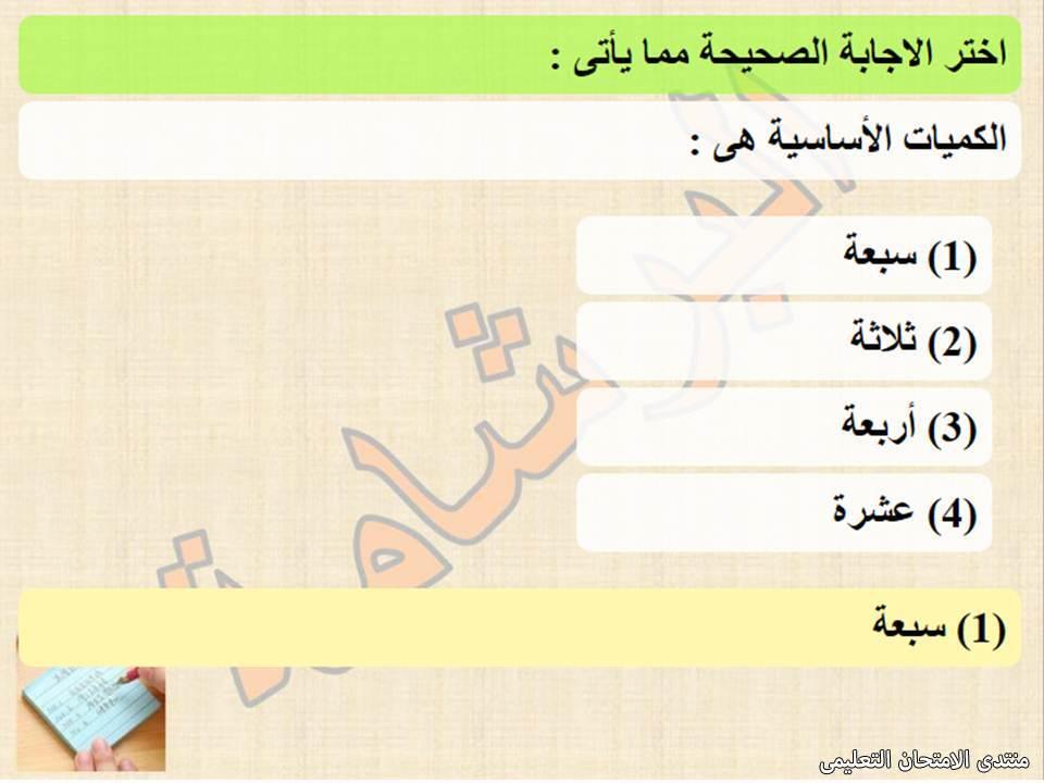 exam-eg.com_161350024379549.jpg