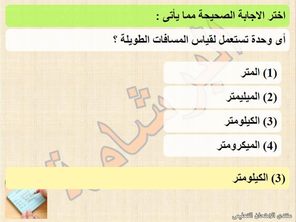 exam-eg.com_1613500243828110.jpg