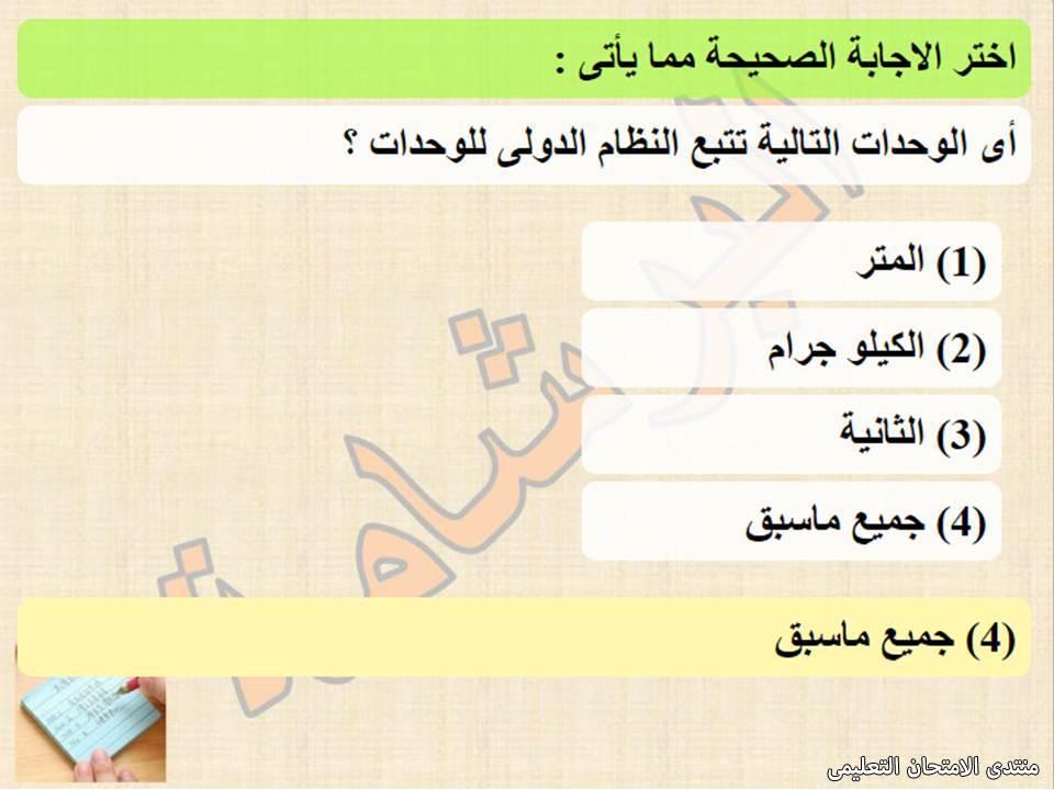 exam-eg.com_1613500243861811.jpg