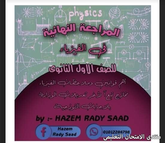 exam-eg.com_161350043598491.jpg