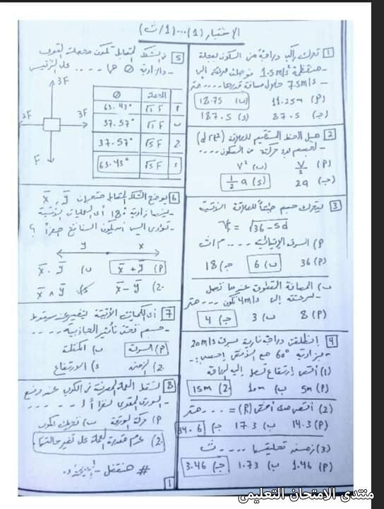 exam-eg.com_161350043612576.jpg