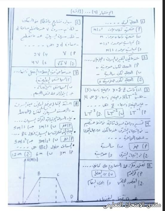 exam-eg.com_1613500436297912.jpg